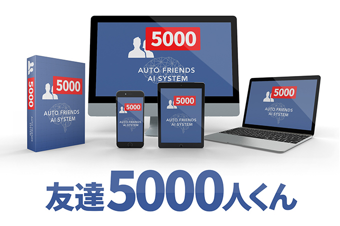 Facebook集客ツール「友達5000人くん」